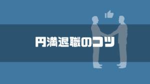 仕事辞めたい_円満退社のコツ