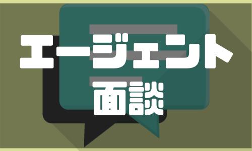 転職エージェントとの面談|事前準備から当日のポイントまで徹底解説!!