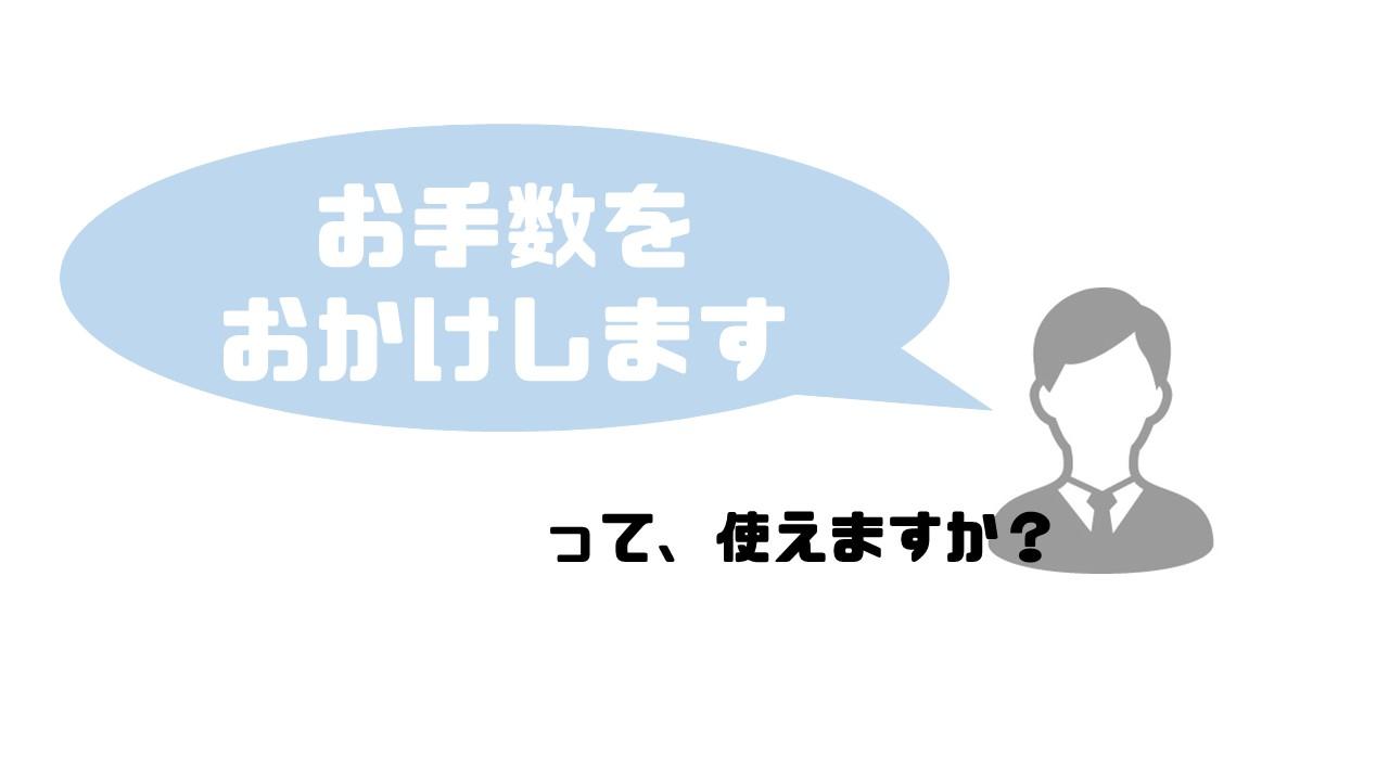 お手数おかけします」の意味と使い方は?言い換え・返答方法も含めて ...