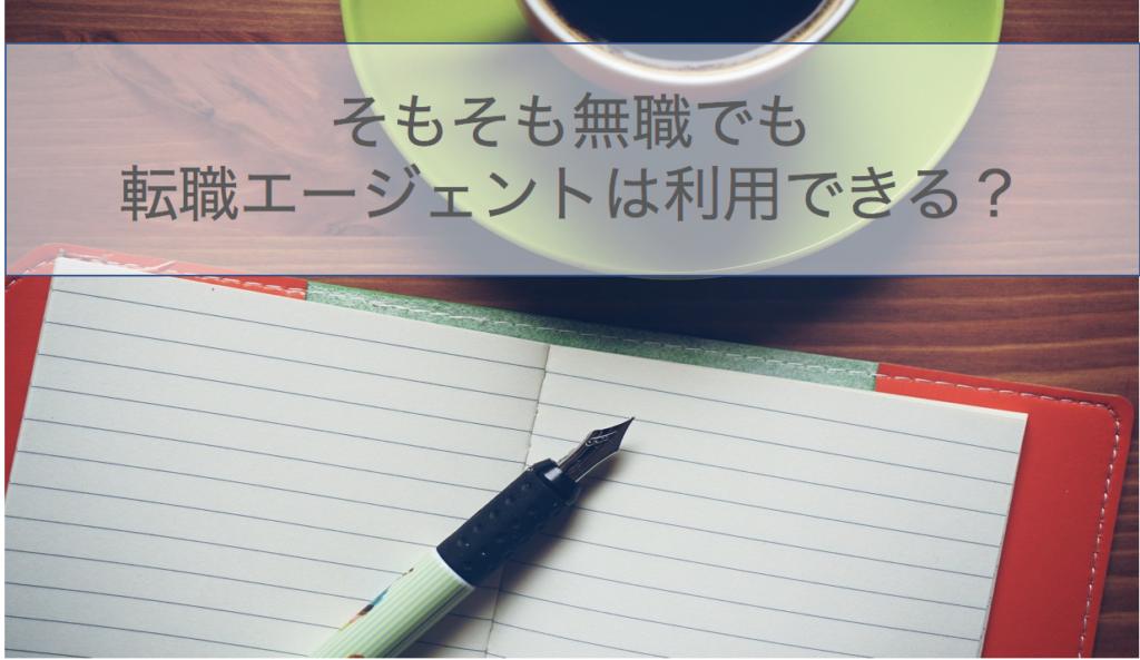 転職エージェント_無職01