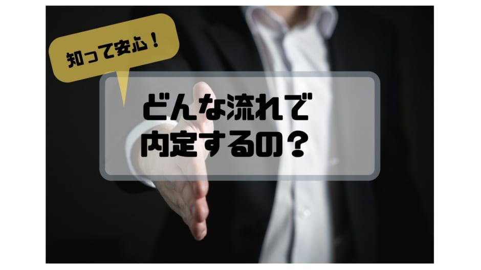 転職エージェント_地方_流れ