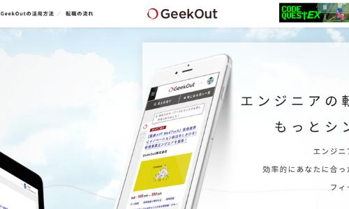 エンジニア転職_Geek Out