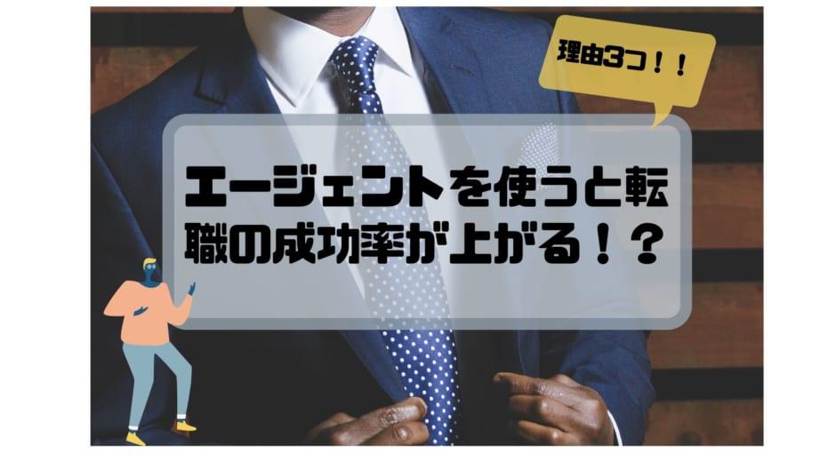 経理_転職_成功