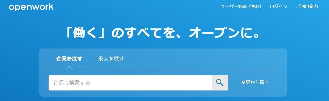 OpenWork_ロゴ