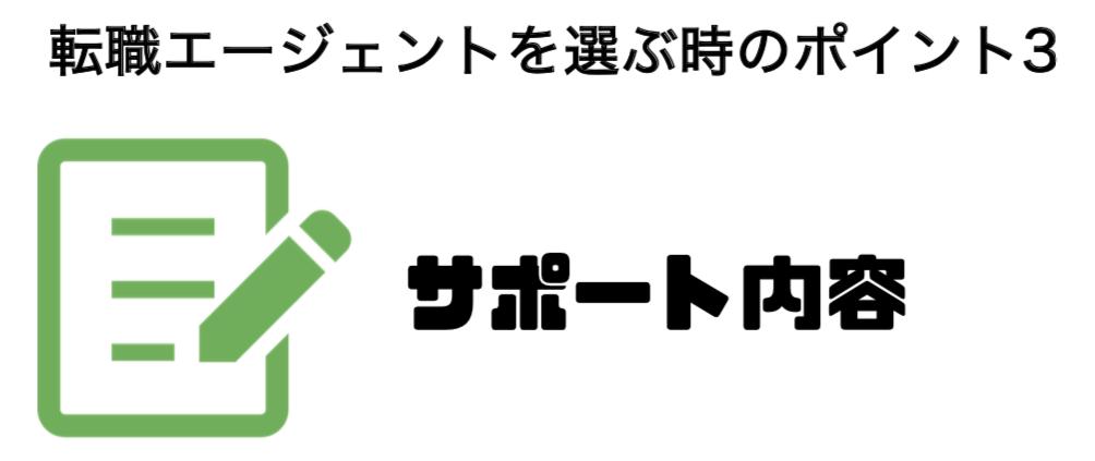 転職エージェント_サポート