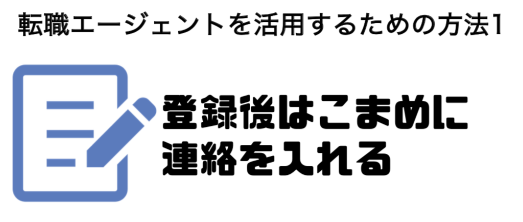 転職エージェント_連絡