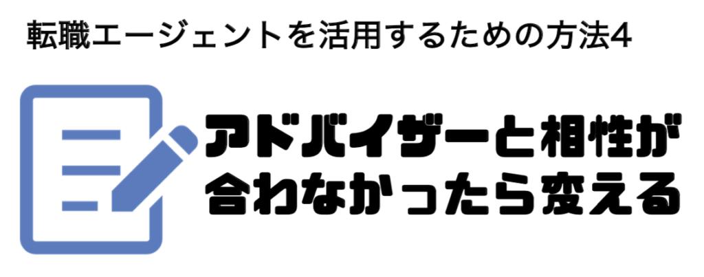 転職エージェント_変更