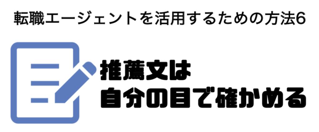 転職エージェント_推薦文