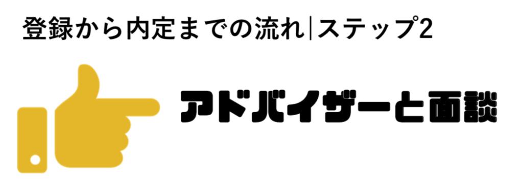 転職エージェント_面談