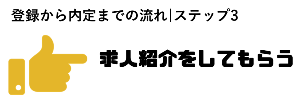 転職エージェント_求人