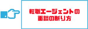 転職エージェント_断り方04