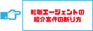 転職エージェント_断り方05
