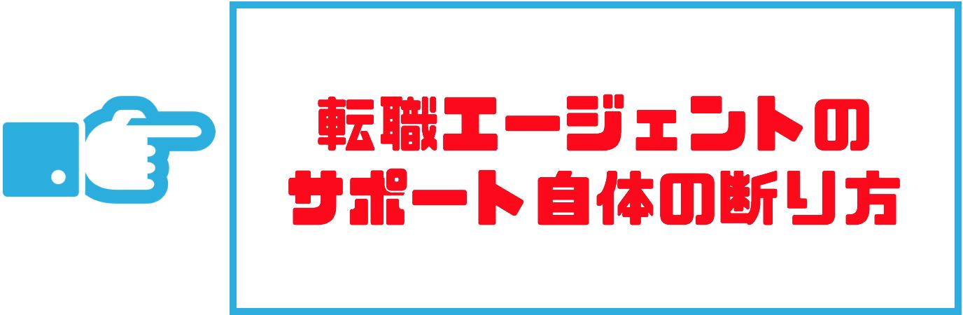 転職エージェント_断り方06