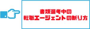 転職エージェント_断り方08