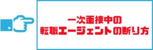 転職エージェント_断り方09