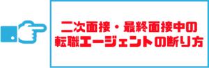 転職エージェント_断り方10