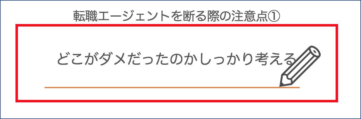 転職エージェント_断り方14
