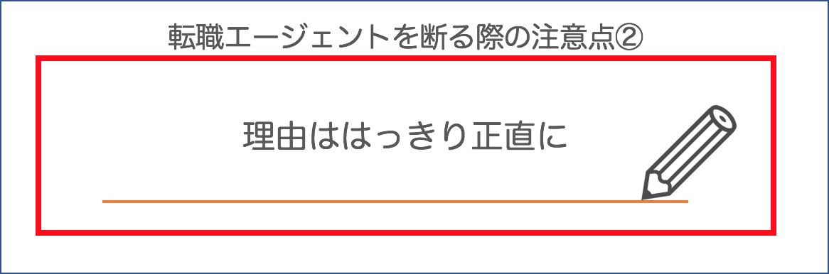 転職エージェント_断り方15