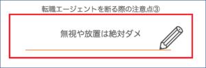 転職エージェント_断り方16