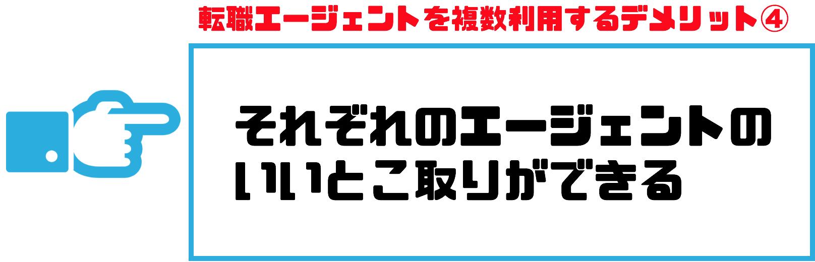 転職エージェント_複数08