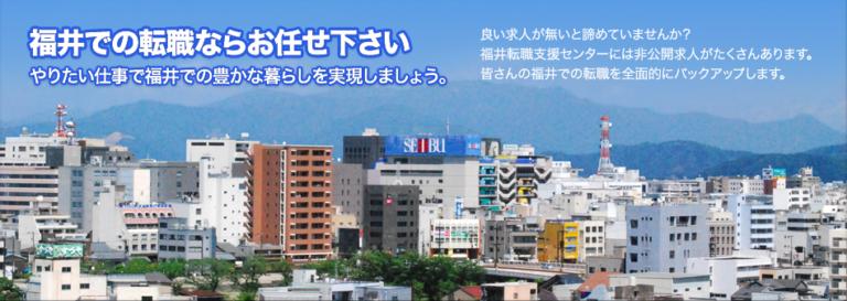 転職エージェント_地方_福井