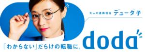 転職エージェント_地方_doda