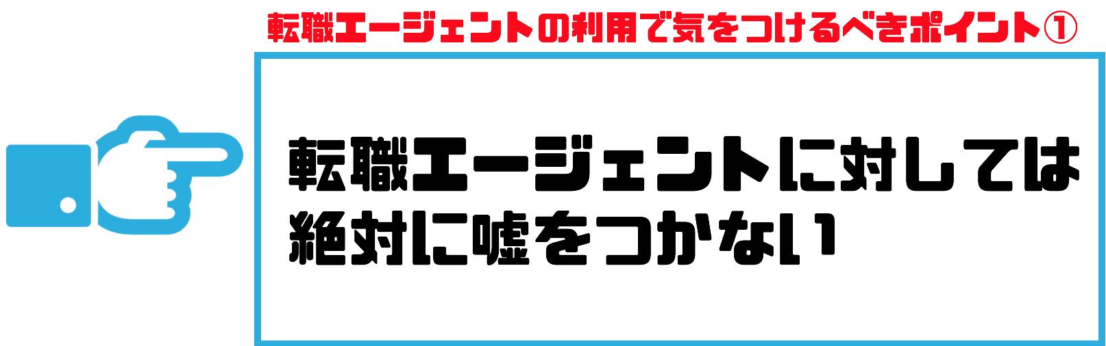 転職エージェント_無職15