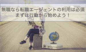 転職エージェント_無職24