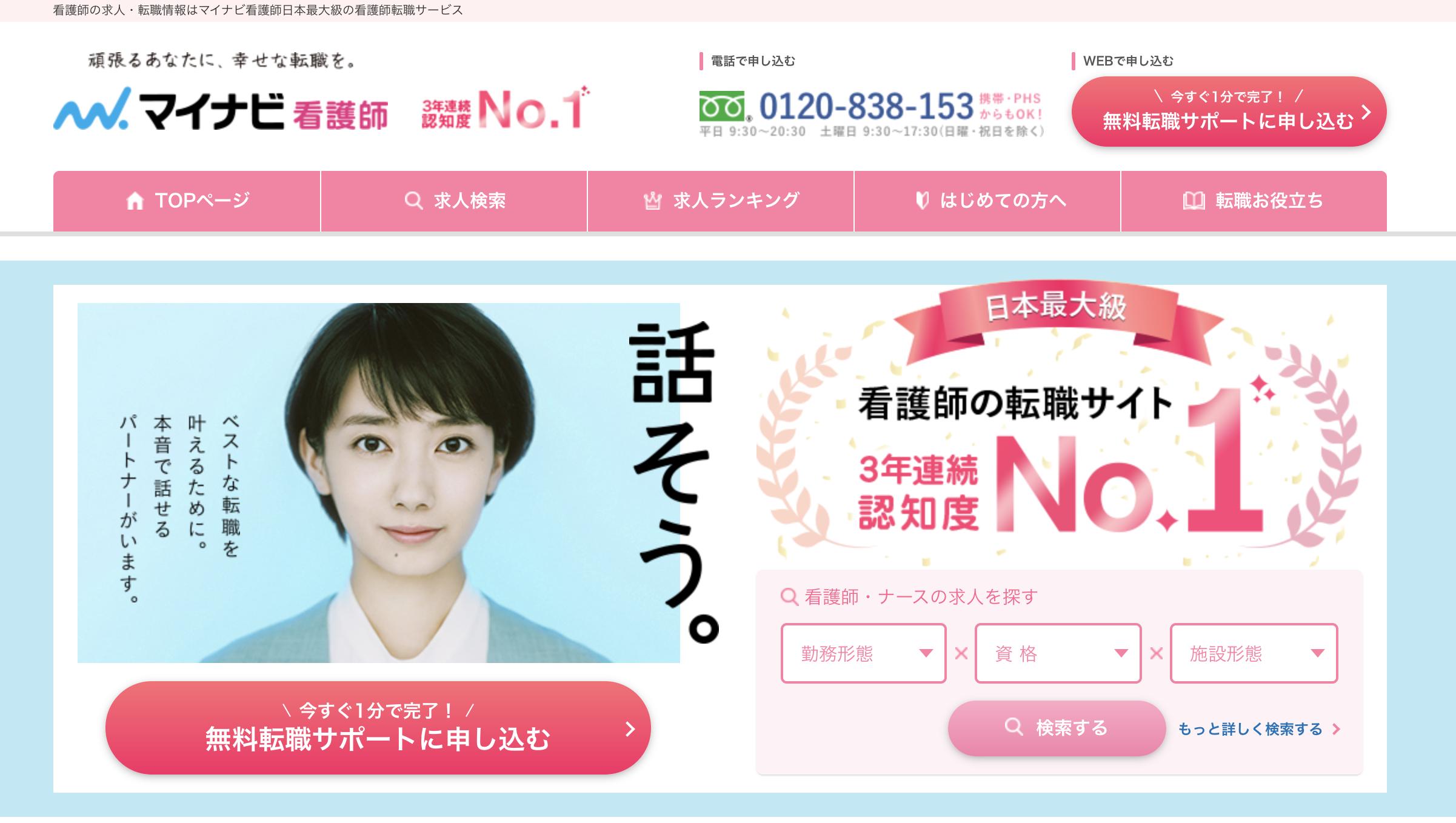 nurse-change-of-job-ranking09
