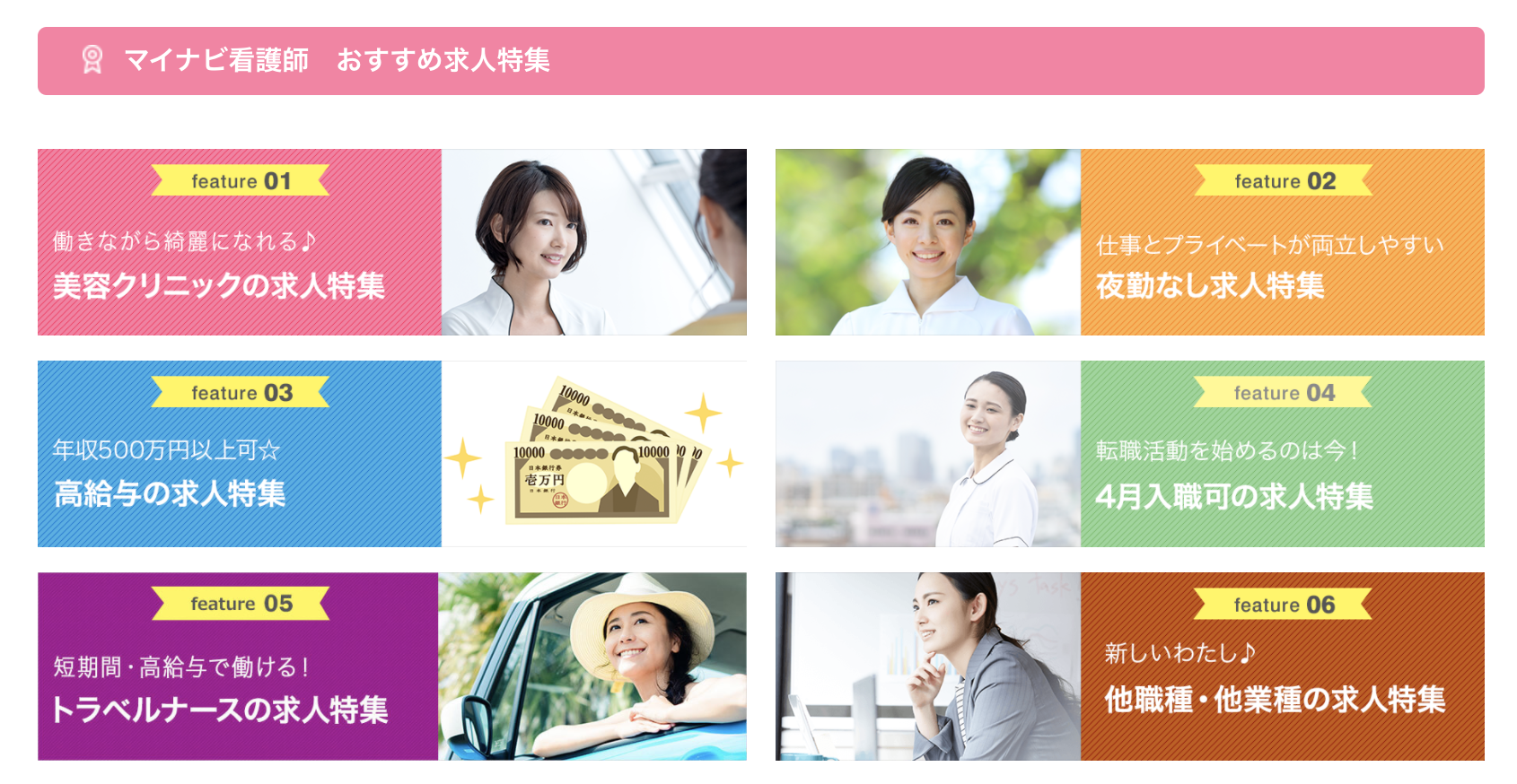 nurse-change-of-job-ranking10