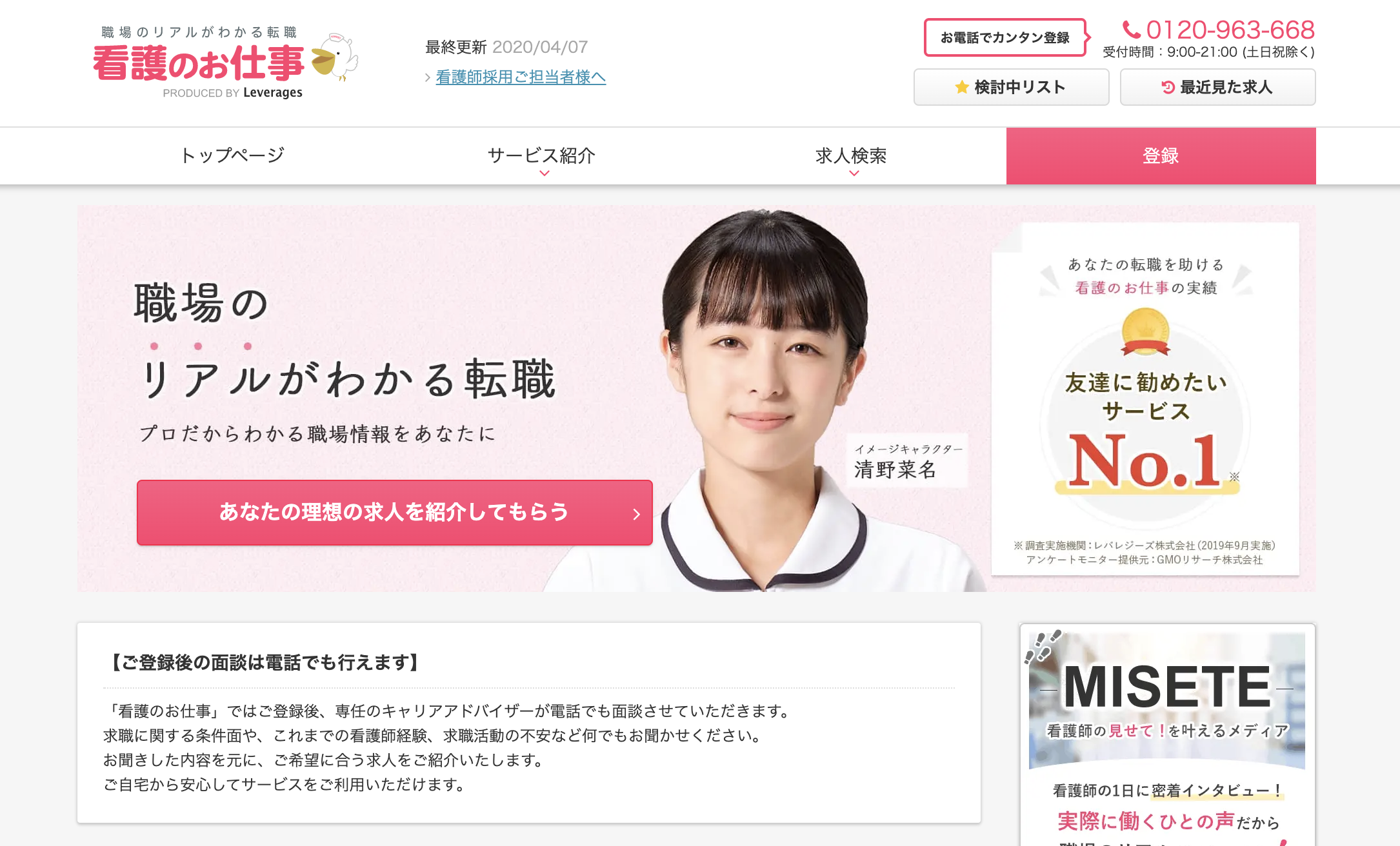 nurse-change-of-job-ranking11