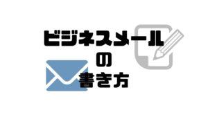 ビジネスメール_書き方