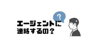 エージェント_連絡