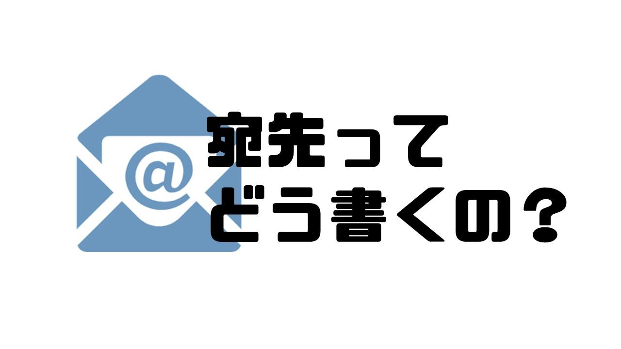ビジネスメール_宛先