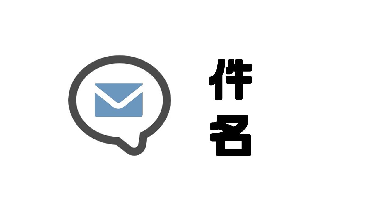 ビジネスメール_件名