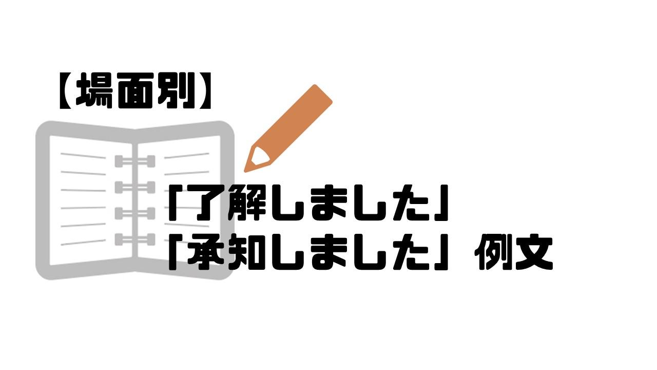 承知_場面別_例文