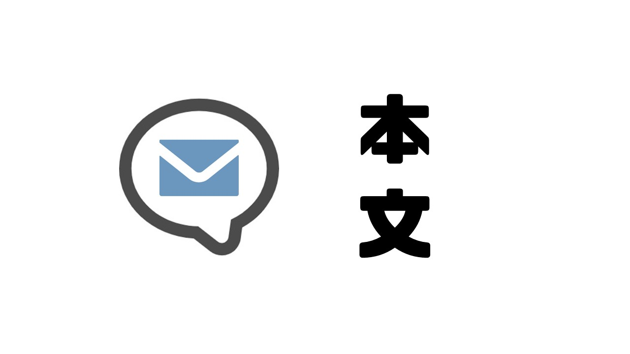 ビジネスメール_本文