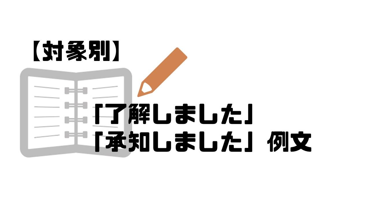 承知_対象別_例文