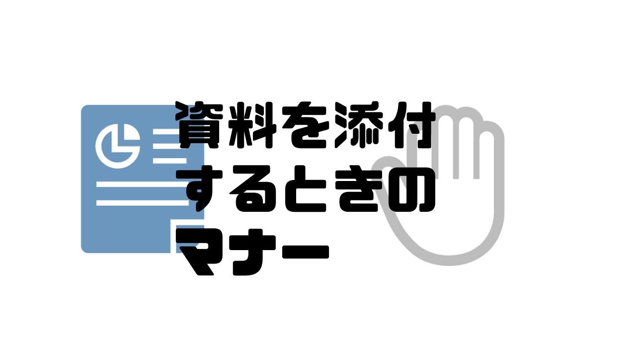 ビジネスメール_資料