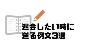 エージェント_退会_例文