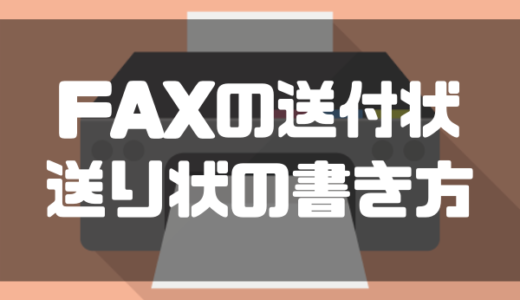 FAXの送付状・送り状の書き方【テンプレート付き】会社や個人での送付マナーを紹介