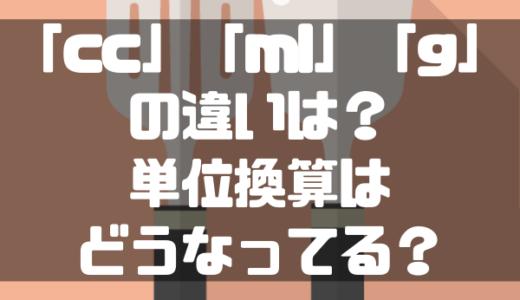 「㏄」「ml」「g」の違いは?計量の仕方・単位変換の方法を解説