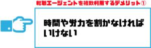 tenshoku_hukusuu11