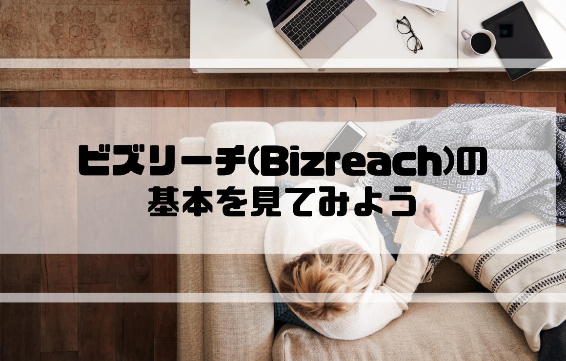 ビズリーチ評判_1