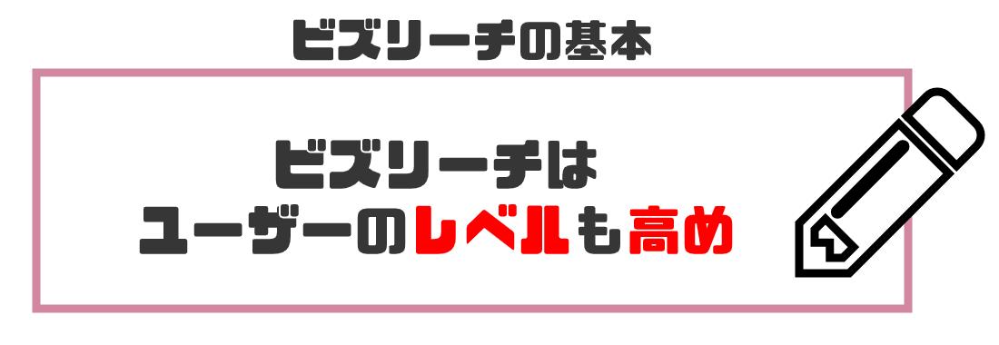 ビズリーチ評判_1.2