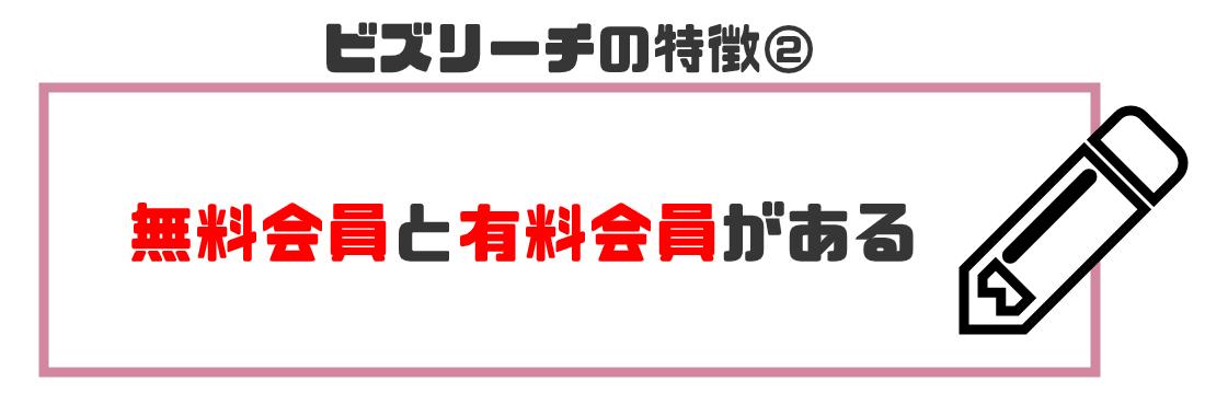 ビズリーチ評判_2.2