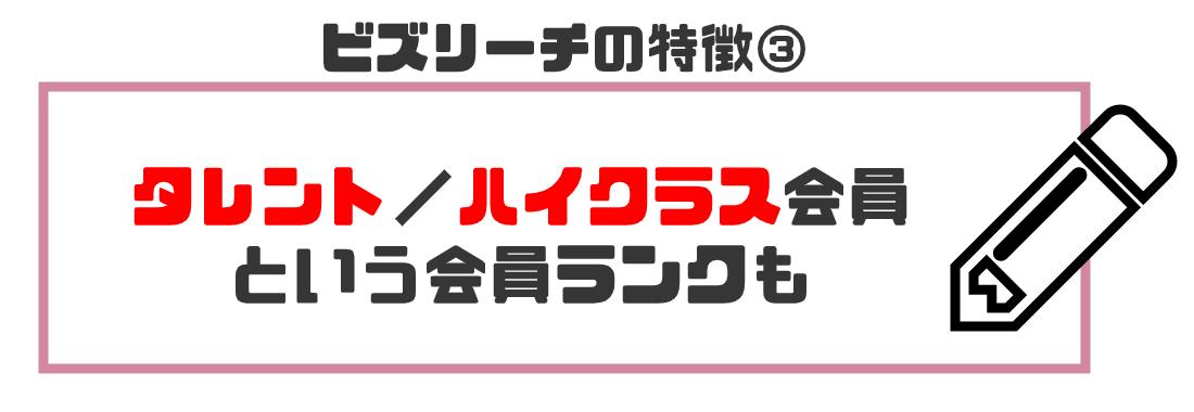 ビズリーチ評判_2.3