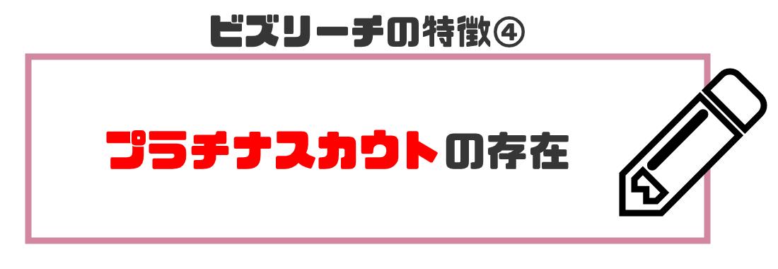 ビズリーチ評判_2.4