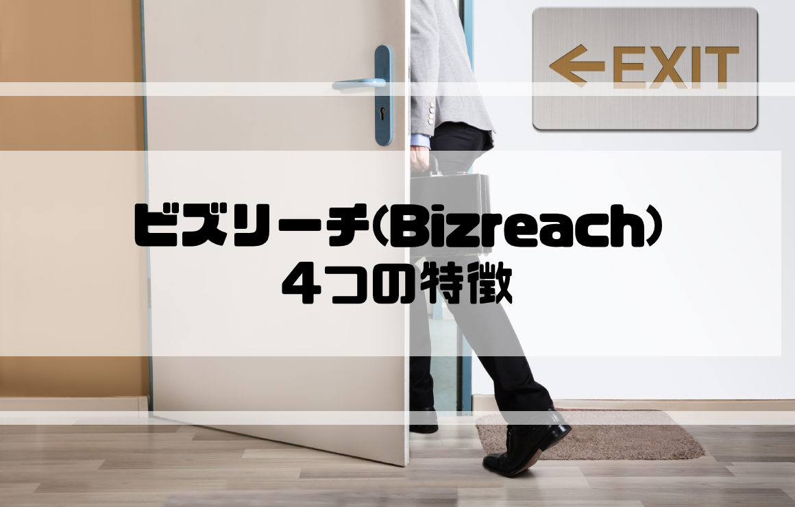 ビズリーチ評判_2