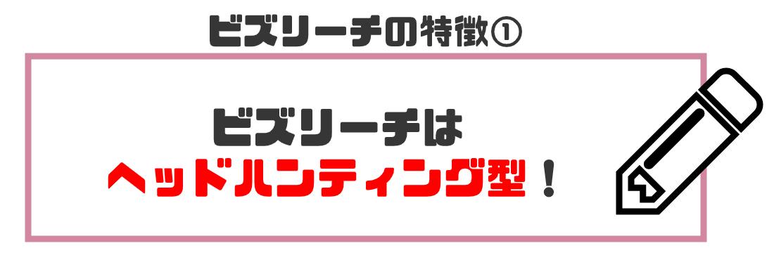 ビズリーチ評判_2.1